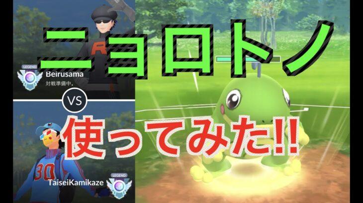 【スーパーリーグ】ニョロトノかわいい「GBL GOバトルリーグ ポケモンGO実況」