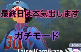 【スーパーリーグ】本気のプレイング「GBL GOバトルリーグ ポケモンGO実況」