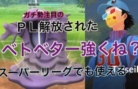 【カントーカップ】ガチ勢注目のムキムキベトベター使ったら思いのほか強かった「GBL GOバトルリーグ ポケモンGO実況」