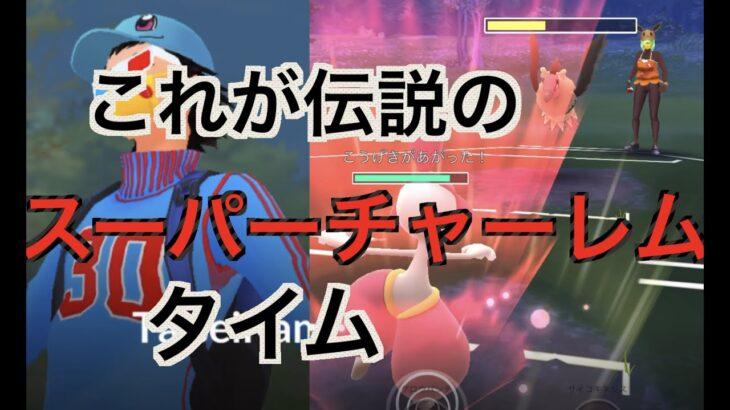 【スーパーリーグ】伝説のスーパーチャーレムをとくとご覧あれ「GBL GOバトルリーグ ポケモンGO実況」