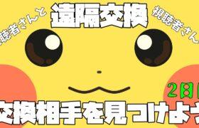 【ポケモンGO 】交換相手を見つける配信