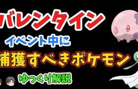 【ポケモンGO】バレンタイン イベント中に捕獲すべきポケモン【ゆっくり解説】