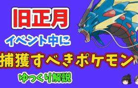 【ポケモンGO】旧正月 イベント中に取るべきポケモン【ゆっくり解説】