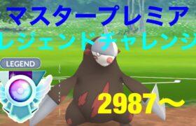 レジェンドチャレンジ、マスタープレミア【ポケモンGO】