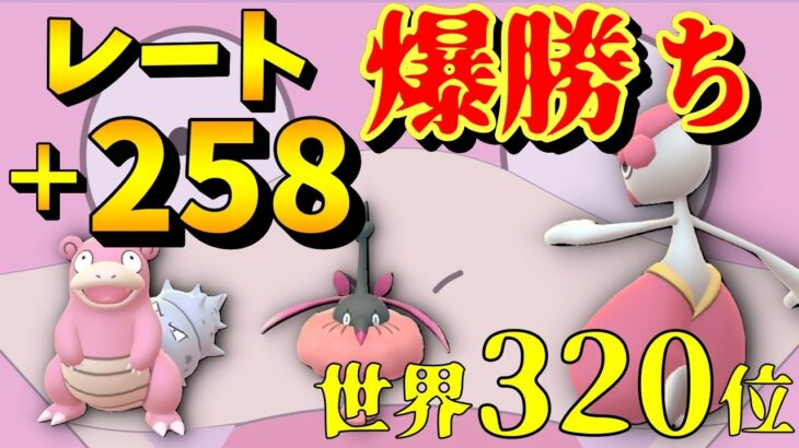 【ポケモンGO】レート爆上げパ紹介!ラブラブカップのレート上げ追い込みに是非!