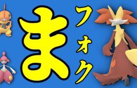 【ポケモンGO】まフォクシー格格!後半マスターリーグも!