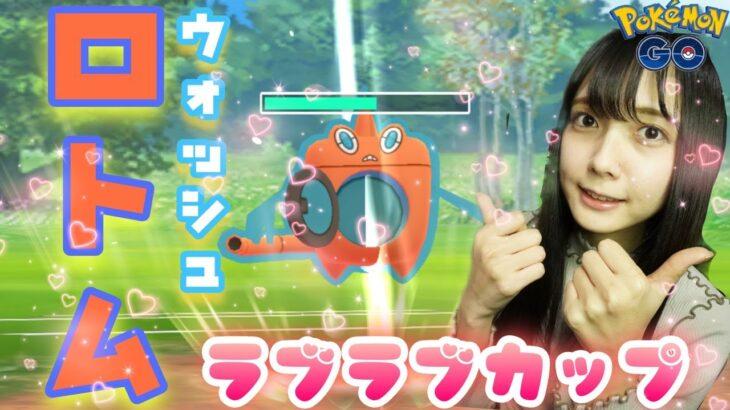 【ポケモンGO】ロトムを使ってラブラブカップに参戦!