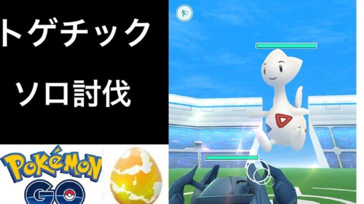 【ポケモンGO】トゲチックのソロレイドに挑戦!
