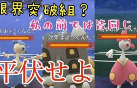 【GOバトルリーグ】環境最強ポケモン知ってますか?【スーパーリーグ】