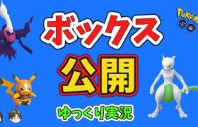 【ポケモンGO】ボックス 紹介 2021年2月 シーズン6終了時【ゆっくり実況】