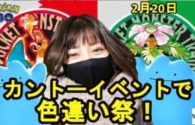 【ポケモンGO】カントーイベント楽しいいいいい!