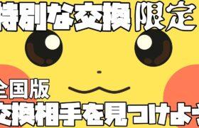 【ポケモンGO】特別な交換をする相手を見つけよう!