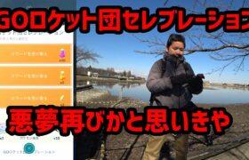 【ポケモンGO】悪夢再び?ポケストップの多い川越へ、ロケット団セレブレーション