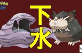 【ポケモンGO】はやく、はやく、はやく 対戦!【ポケカ】