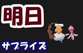 【ポケモンGO】明日のレジェンド狙い目は!?最後にサプライズ?【レジェンドシーズン予習と…】
