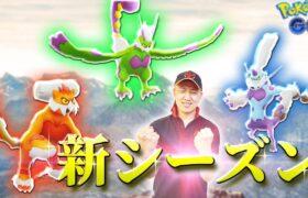 【ポケモンGO】レジェンドシーズンをサラッとおさらい! 3つのポイントを押さえておこう!!