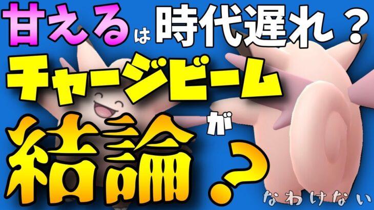 【ポケモンGO】変態型ピクシー。あまえるは時代遅れ?