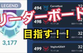 【生放送】リーダーボードを目指す!😇レート3177~【ポケモンGO】【ハイパープレミア】【GOバトルリーグ】