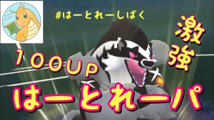 【ポケモンGO】はーとれーパーティー使います!立ち回り楽しい💪🏿