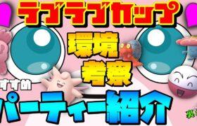 【ポケモンGO】ラブラブカップ最強は誰だ!?環境考察とおすすめパーティー紹介!