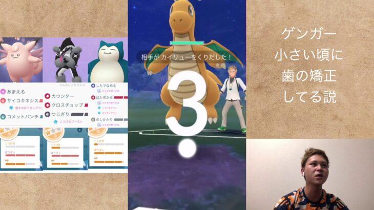 【ポケモンGO】なかなかレジェンド決めきれません💩