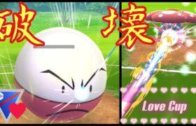 【GOバトルリーグ】破壊の遺伝子型マルマイン!爆発しろリア充!【ラブラブカップ】