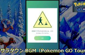【ポケモンGO】マサラタウン BGM(Pokemon GO Tour)