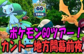 ポケモンGOツアー!カントー地方開幕前夜! PokemonGO