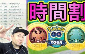GO Tour直前準備!ピカブイで各地域の出現ポケモンを予習しておこう!【ポケモンGO】