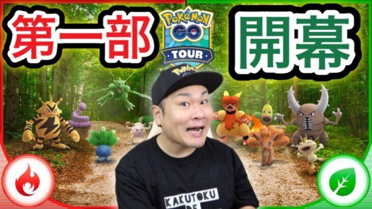 GO Tour生配信第1部!SPリサーチとタイムチャレンジ攻略!【ポケモンGO】