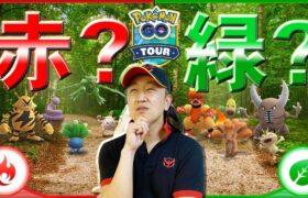 【ポケモンGO】カントーツアーの「赤 or 緑どっちにする問題」はこうやって解決すべし!
