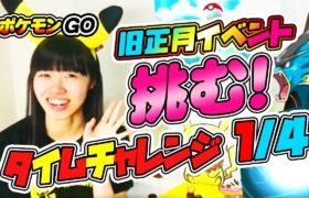 【ポケモンGO】旧正月イベント初日 タイムチャレンジ1/4達成させます /ゆなチュウ