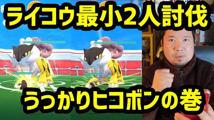 【ポケモンGO】ライコウ最小2人討伐にチャレンジ、うっかりに注意