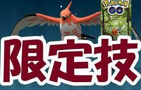 【ポケモンGO】ファイアローの限定技が判明!今回狙いのヤヤコマはこの個体【3月コミュニティデイ内容】