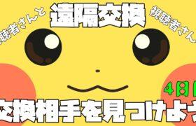 【ポケモンGO】交換相手を見つける配信。4日目