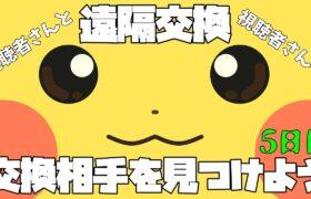 【ポケモンGO】交換相手を見つける配信。5日目