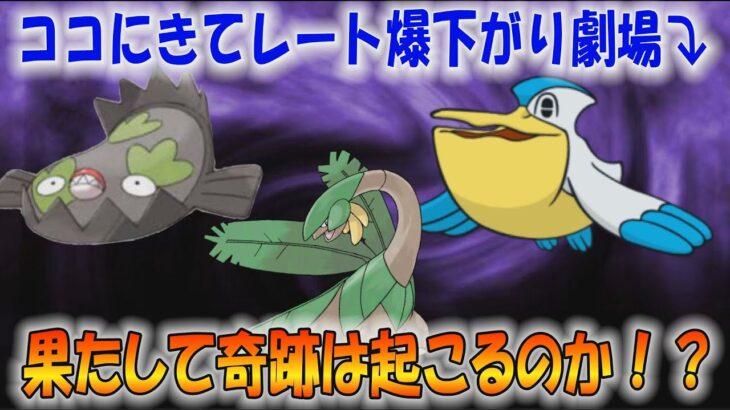 【GOバトル】シーズン6最終盤でレート劇下げ!初手ガラルマッギョの択ゲー祭り!