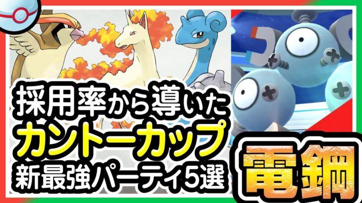 【ポケモンGO】カントーカップ(バトルリーグ/シーズン6後半)おすすめパーティー最強ポケモンランキング【2021年2月】