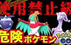 【ポケモンGO】これから来るヤバいポケモン!絶対にマークしなければならない第六世代9匹!【バトルリーグ】