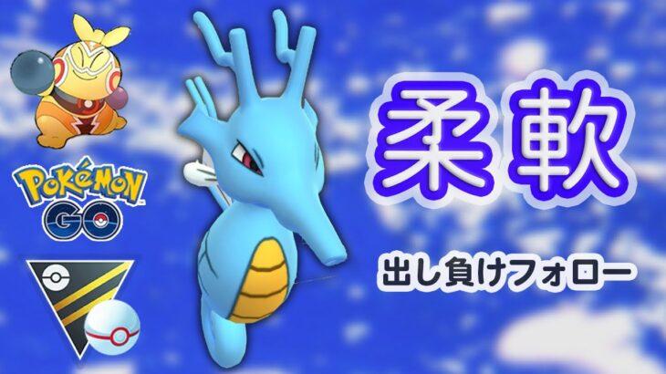 【GOバトルリーグ】出し負けフォローのキングドラ最強説!【ポケモンGO】【ハイパーリーグ】