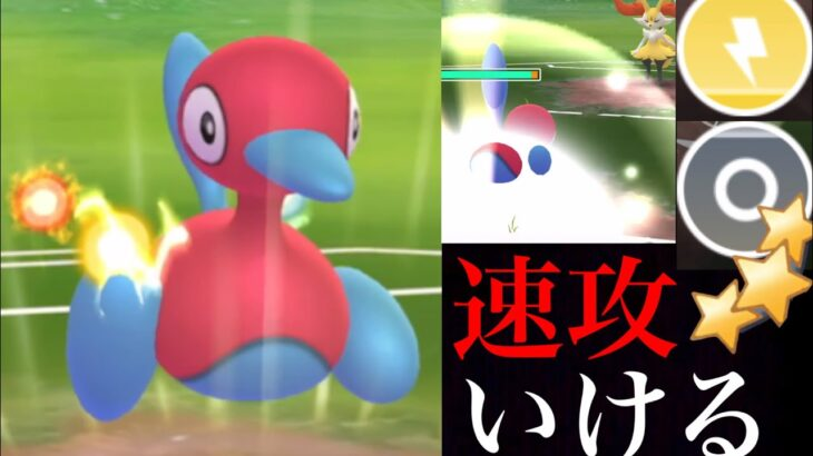 【ポケモンGO】火力も充分!高速スピードのトライアタック・ポリゴン2がデバフ率もヤバすぎる・・?【ラブラブカップ・GOバトルリーグ】