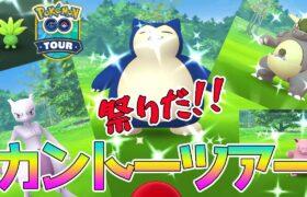 【ポケモンGO】色違い祭りだ!ポケモンGOツアー:カントーを遊び尽くす!