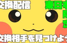 【ポケモンGO】交換配信!東日本限定。福井・岐阜はOK。愛知は西日本