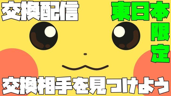【ポケモンGO】交換配信!東日本限定。福井はOK。岐阜・愛知は西日本