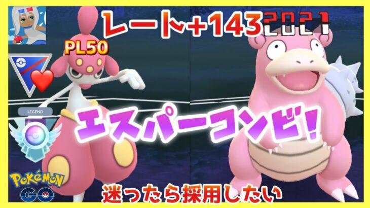 【ポケモンGO】PL50チャーレムとヤドランのコンビが強い!?パーティに悩んだら採用したい、ラブラブカップおすすめパーティ【GOバトルリーグ】