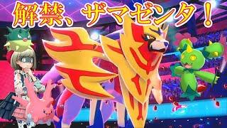 【不遇でGO】Part54 解禁、ザマゼンタ!【ポケモンゆっくり実況】
