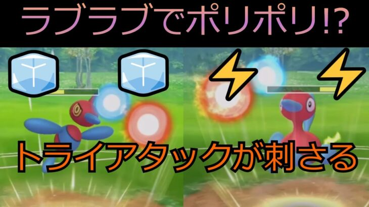 【ポケモンGO】ラブラブカップが開催!裏ポリゴン(2・Z)構築で戦ってみた!?レッツポリポリ!!!!/Pokémon GO Let's polygon construction!!