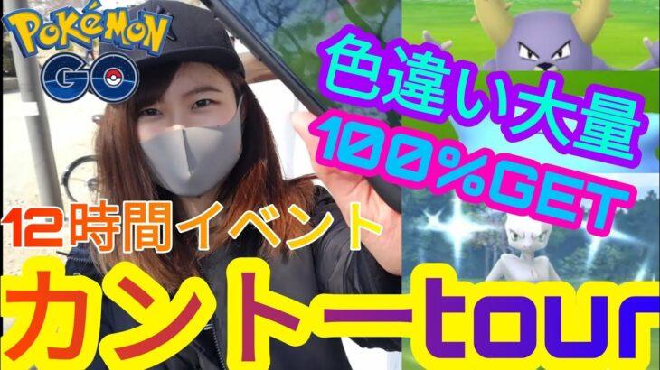 「ポケモンGO」カントーtour色違い大量!100%GET!経験値150万稼ぎ