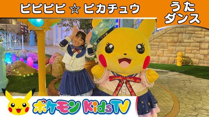 【ポケモン公式】ピピピピ☆ピカチュウ~アイドルミュージックビデオ-ポケモン Kids TV 【うたダンス】