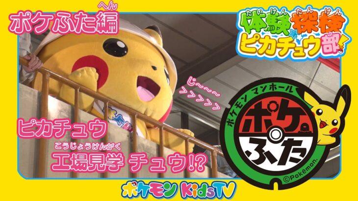 【ポケモン公式】体験探検ピカチュウ部!「ポケふた編」-ポケモン Kids TV